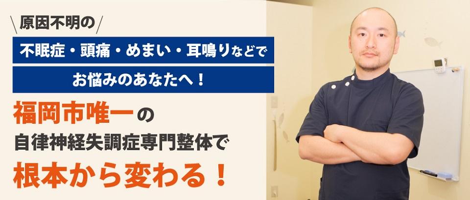 天神駅徒歩4分・体験談多数 福岡市唯一、自律神経を整える整体施術。病院で原因不明でも、薬で改善しなくてもおまかせください。